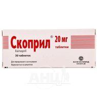 Скоприл таблетки 20 мг №30