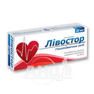 Лівостор таблетки вкриті плівковою оболонкою 20 мг блістер №30
