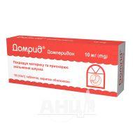 Домрид таблетки покрытые оболочкой 10 мг №10