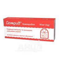Домрид таблетки покрытые оболочкой 10 мг №30