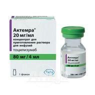 Актемра концентрат для розчину для інфузій 80 мг/4 мл флакон №1