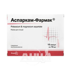 Аспаркам-Фармак раствор для инъекций ампула 10 мл №10