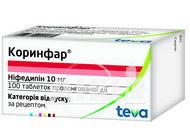 Коринфар таблетки пролонгованої дії 10 мг флакон №100