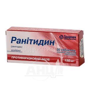 Ранітидин таблетки вкриті оболонкою 150 мг №20