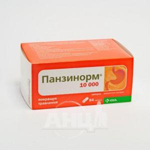 Панзинорм 10000 капсули №84
