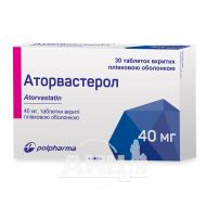 Аторвастерол таблетки покрытые оболочкой 40 мг блистер №30