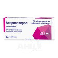 Аторвастерол таблетки покрытые оболочкой 20 мг блистер №30