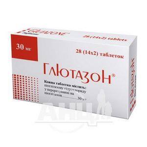 Глютазон таблетки 30 мг блистер №28