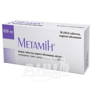 Метамин таблетки покрытые оболочкой 850 мг №30