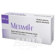 Метамін таблетки вкриті оболонкою 850 мг №30
