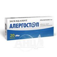 Алергостоп таблетки вкриті плівковою оболонкою 5 мг №10