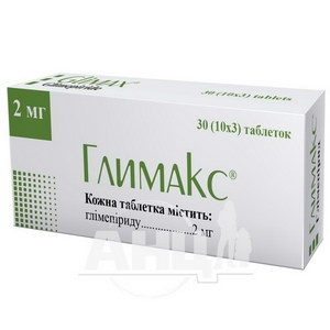 Глимакс таблетки 2 мг блистер №30