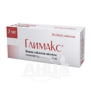 Глимакс таблетки 3 мг блістер №30