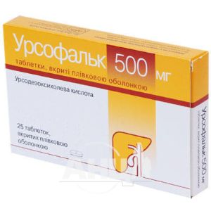 Урсофальк таблетки покрытые пленочной оболочкой 500 мг блистер №25