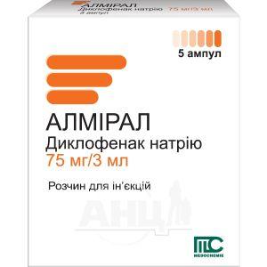 Алмирал раствор для инъекций 75 мг ампула 3 мл №5