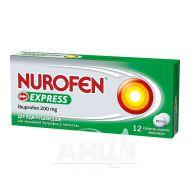 Нурофєн Експрес таблетки вкриті оболонкою 200 мг №12