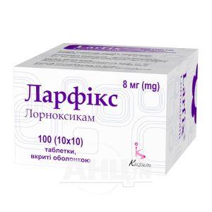 Ларфікс таблетки вкриті оболонкою 8 мг блістер №100