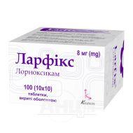 Ларфикс таблетки покрытые оболочкой 8 мг блистер №100