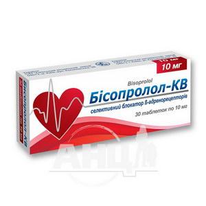 Бісопролол-КВ таблетки 10 мг блістер №30