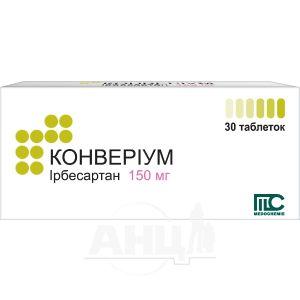 Конвериум таблетки 150 мг блистер №30