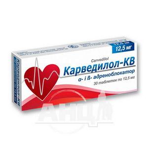 Карведилол-КВ таблетки 12,5 мг блістер №30
