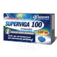 Супервіга 100 таблетки вкриті оболонкою 100 мг №1