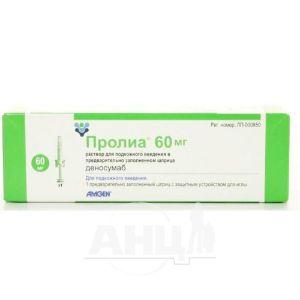 Проліа розчин для ін'єкцій 60 мг/мл шприц 1 мл №1