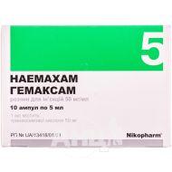 Гемаксам раствор для инъекций 50 мг/мл ампула 5 мл №10