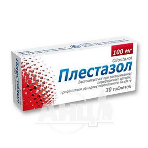 Плестазол таблетки 100 мг блістер №30
