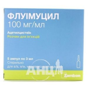 Флуимуцил раствор для инъекций 10 % ампула 3 мл №5
