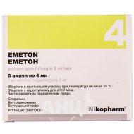 Еметон розчин для ін'єкцій 2 мг/мл ампула 4 мл №5