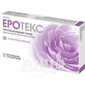 Эротекс суппозитории вагинальные 18,9 мг стрип с запахом лаванды №5