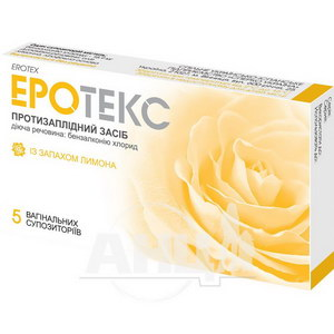 Эротекс суппозитории вагинальные 18,9 мг стрип с запахом лимона №5