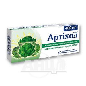 Артихол таблетки покрытые пленочной оболочкой 400 мг блистер №40