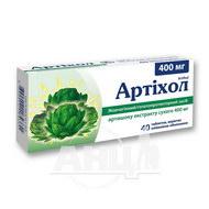 Артіхол таблетки вкриті плівковою оболонкою 400 мг блістер №40