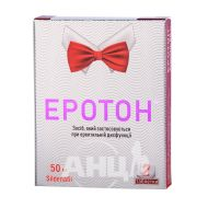 Эротон таблетки 50 мг блистер №2