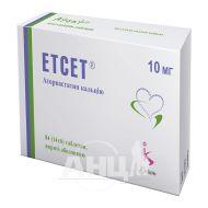 Етсет таблетки покрытые оболочкой 10 мг №84