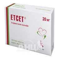 Етсет таблетки покрытые оболочкой 20 мг №84
