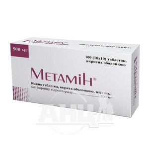 Метамин таблетки покрытые оболочкой 500 мг №100