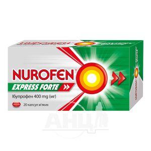 Нурофен Експрес Форте 400 мг капсули №20