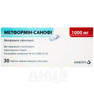 Метформін таблетки вкриті плівковою оболонкою 1000 мг блістер №30