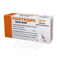 Ринит таблетки вкриті оболонкою 150 мг №100