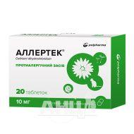 Аллертек таблетки вкриті оболонкою 10 мг №20