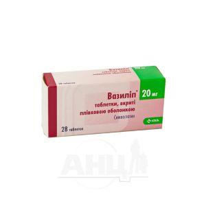 Вазиліп таблетки вкриті плівковою оболонкою 20 мг №28