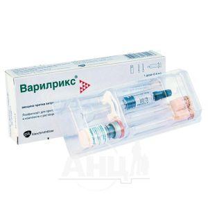Варілрікс ліофілізований порошок для ін'єкцій флакон 1 доза з розчинником у шприці 0,5 мл №1