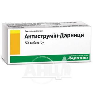 Антиструмін-Дарниця таблетки 1 мг №50