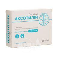 Аксотилін розчин для ін'єкцій 500 мг/4 мл ампула 4 мл касета №10