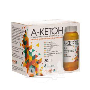 А-кетон розчин для перорального застосування 30мл №6