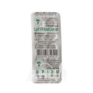 Цитрамон-М таблетки блістер №10