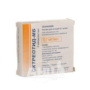 Октреотид-МБ розчин для ін'єкцій 0,1 мг/мл ампула 1 мл №5
